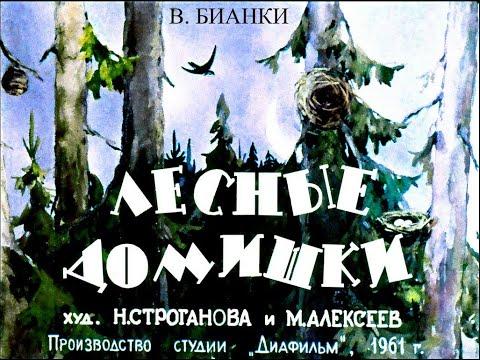 Мультфильм лесные домишки бианки