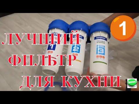 Фильтр воды для дома Барьер профи Hard (Жёсткость)/смеситель Ledeme L4155-3 обзор / Установка
