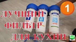 фильтр для воды Barrier PROFI Ferrum ремонт