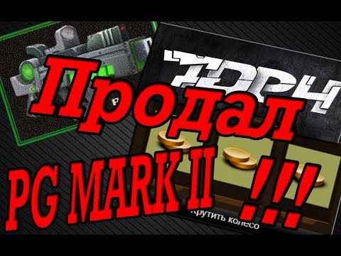 ВОЗМОЖНО ЛИ ПРОДАТЬ PG MARK В ТДП4? ПРОДАЛ!!!!?????