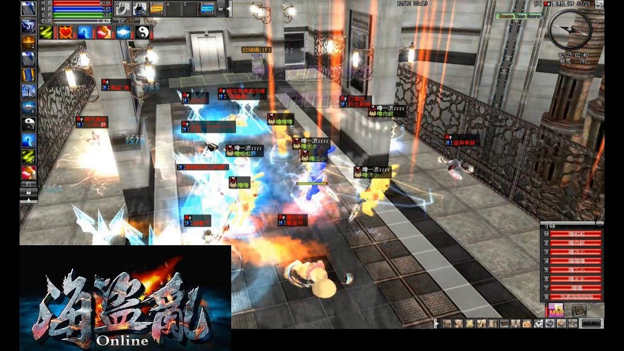 海盜亂Online ClassicRan Server 745 945掃街精華 12月12號 - YouTube