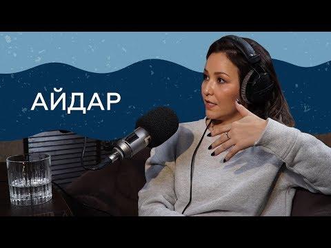 Асыл Айдар - Развод, состав Juzim и депрессия. Если честно - Видео из ютуба