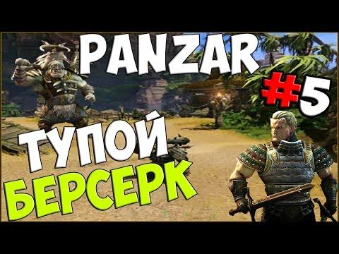 видео: Прохождение panzar (Панзар) #5 [Глупый берсерк]