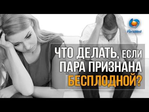 БЕСПЛОДИЕ. Что делать, если пара признана бесплодной? ЭКО в Москве.