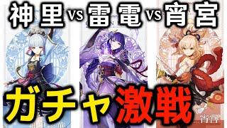 【原神】神里vs雷電vs宵宮!! ガチャ大激戦 誰を引くべきなのか……【げんしん】
