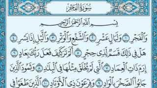 سورة الفجر مكتوبة ياسر الدوسري  www.qoranet.net