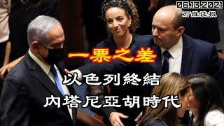 """突发!一票之差!以色列终结内塔尼亚胡时代;G7联合战略初见成效,小学生误判慌了;北京向平壤学习一个月 """"和谐大清理""""(《万维读报》20210613-3 EAJJ)"""