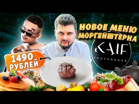 Новое ЛЕТНЕЕ меню в ресторане Моргенштерна / МАЛЕНЬКИЙ стейк за 1490 рублей / Обзор Kaif Provenance