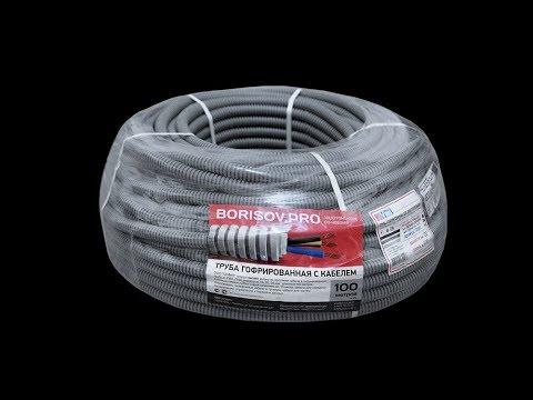 Кабель в гофре #BORISOVPRO Система быстрого электромонтажа