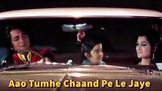 aao tumhe chaand pe le jaye zakhmee lyrics