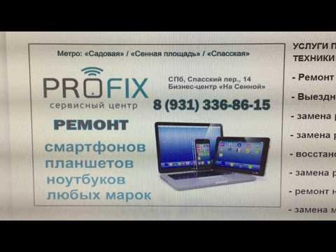 Ремонт смартфонов, планшетов, ноутбуков, айфонов в Санкт-Петербурге