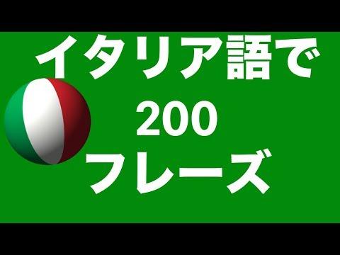 イタリア語を学ぶ:イタリア語で200フレーズ