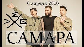 ХЛЕБ в Самаре (Live) / 06.04.2018