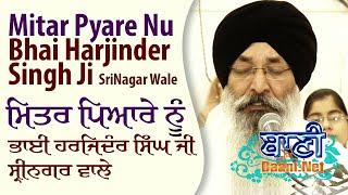 🙏 Mittar Pyare Nu ਮਿੱਤਰ ਪਿਆਰੇ ਨੂੰ ਹਾਲ ਮੁਰੀਦਾਂ ਦਾ ਕਹਿਣਾ Bhai Harjinder Singh Ji SriNagar Wale