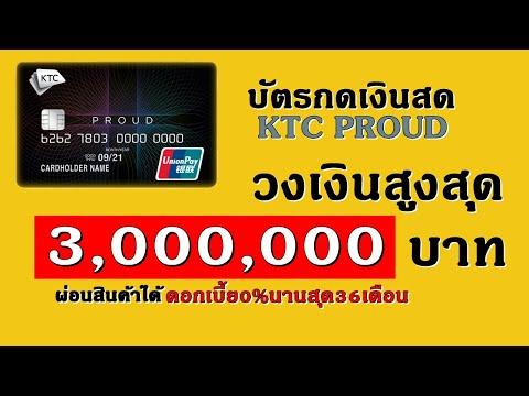 วิธีสมัครบัตรกดเงินสด ktc proud ผ่านมือถือ | ดูก่อนสมัครเคทีซีพราวจากกรุงไทย ไม่ดูอาจเสียรู้ 2564