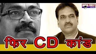 CD Scandal and Politicians . देखिये नेताओं के सीडी कांड ।