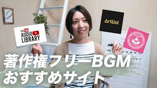 著作権フリー音楽おすすめサイト | YouTube利用可 | BGMダウンロードサイト