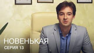 НОВЕНЬКАЯ Серия 13. Молодежная Мелодрама. Детектив