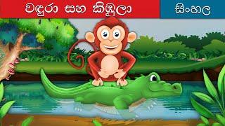 වඳුරන් හා කිඹුලන් | Monkey and Crocodile in Sinhala | Sinhala Cartoon | Sinhala Fairy Tales