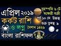 কর্কট রাশি এপ্রিল ২০১৯ মাসিক রাশিফল Cancer Predictions for April 2019 Rashifal Astrological Science