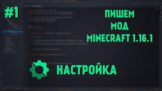 Minecraft 1.16 Пишем моды #1   Настройка   Forge 1.16 Уроки
