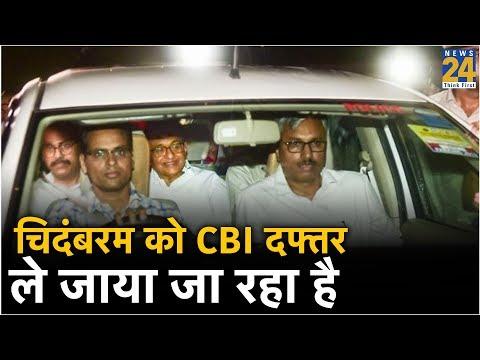 P. Chidambaram को CBI दफ्तर ले जाया जा रहा है