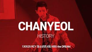 FANCAM 엑소 EXO 찬열 (CHANYEOL) HISTORY 130525 RCY 창단 60주년 청소년콘서…