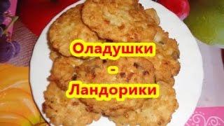 Оладушки-Ландорики//ЛАНДОРИКИ ИЗ РЫБЫ-ОЧЕНЬ ВКУСНО!