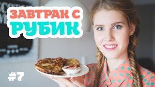 Драники и Дурацкие привычки | Завтрак с Рубик 7