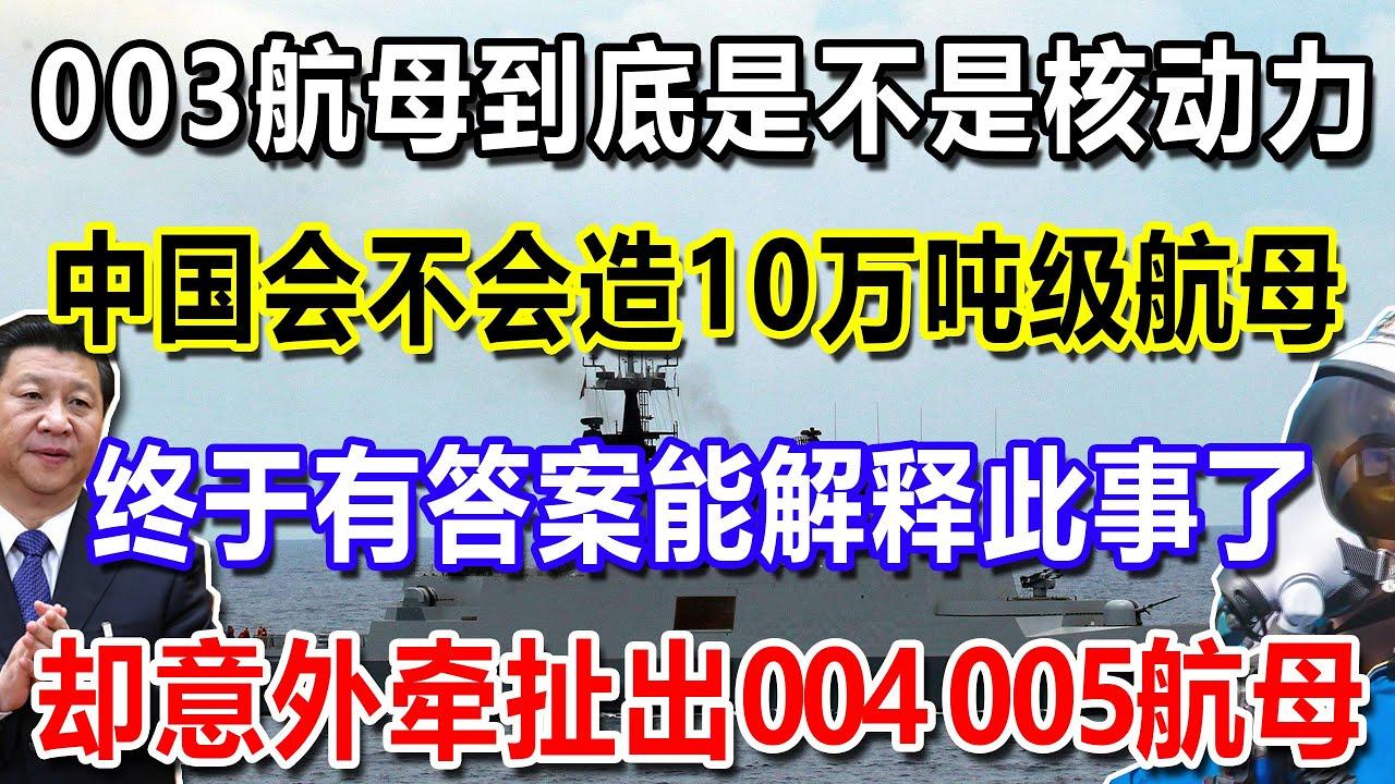 003航母到底是不是核动力,中国会不会造10万吨级航母,终于有答案能解释此事了,却意外牵扯出004005航母