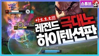 [편집] 스간의 레전드 극대노ㅋㅋ 하이텐션 게임! 상대…