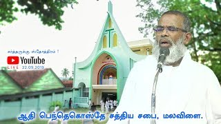 22.09.2019 | GOD's Message by Pastor. S. Yesu Dhas | BPT Church, Malaviai, South India