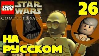Игра ЛЕГО Звездные войны The Complete Saga Прохождение - 26 серия / LEGO Star Wars