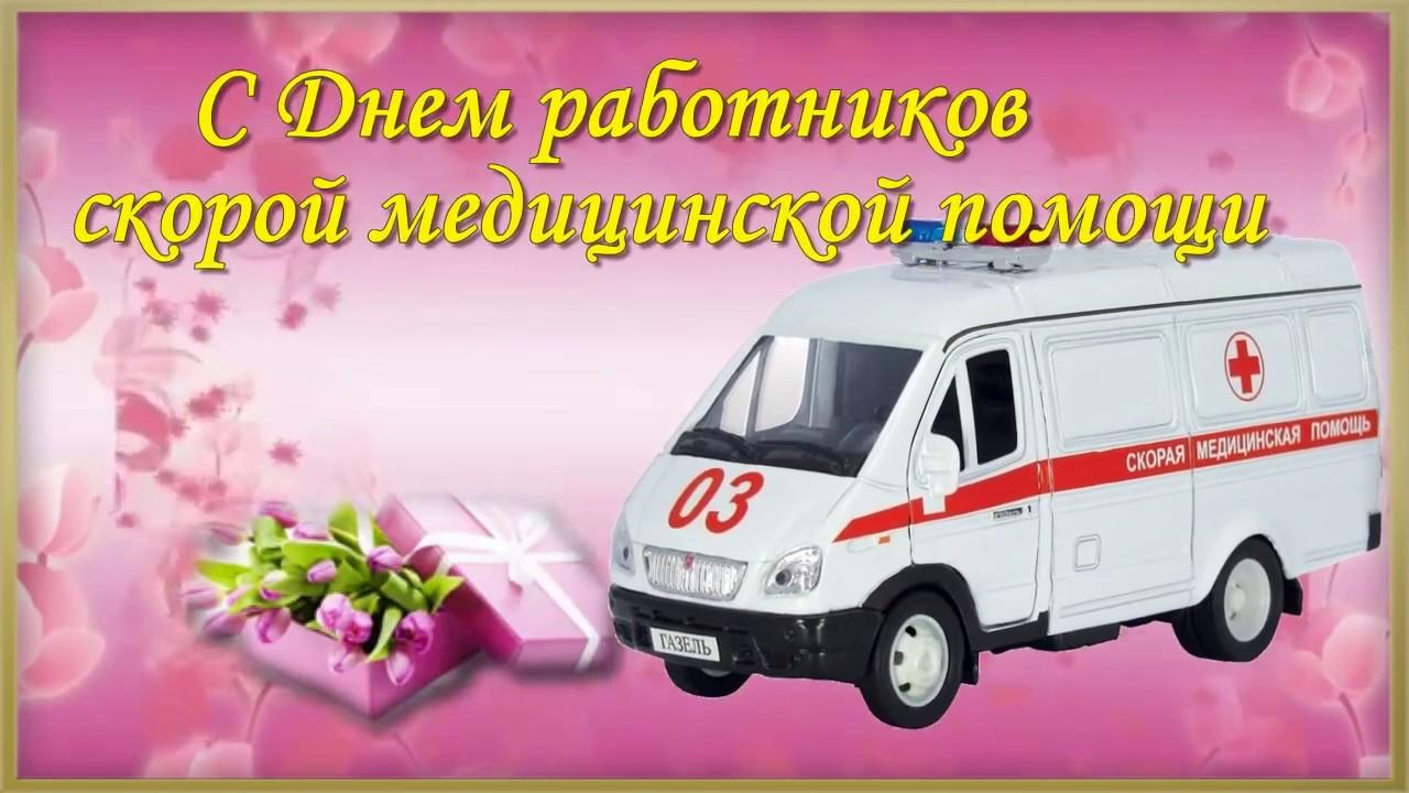 Поздравления работникам скорой помощи в прозе
