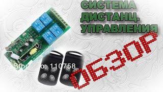 ОБЗОР Система дистанционного управления (радио)
