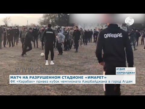 ФК «Карабах» поднял Кубок на стадионе в Агдаме