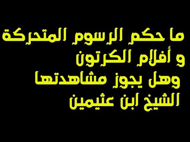 حكم رسم الانمي ابن عثيمين Feat