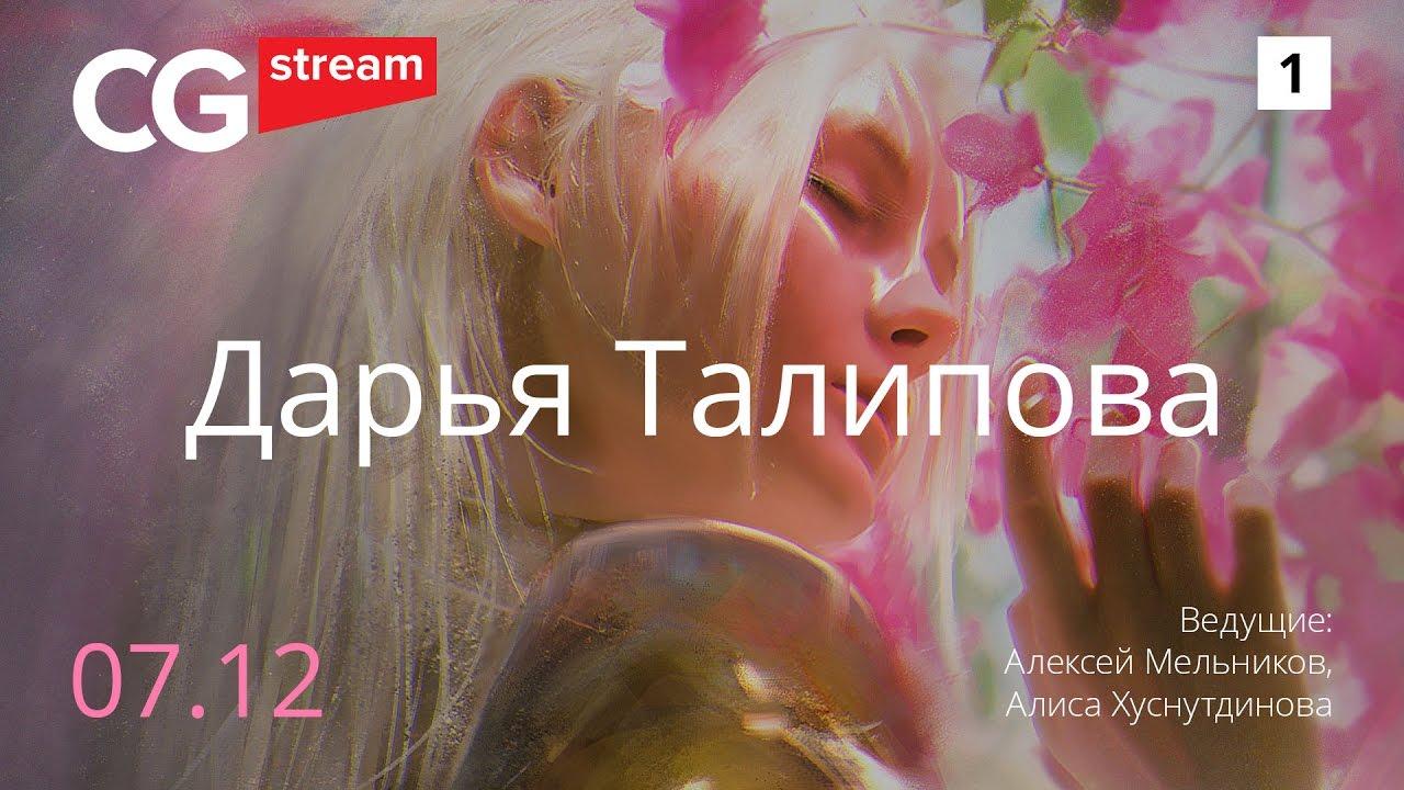 РАЗГОВОРЫ О ВДОХНОВЕНИИ И РАБОТЕ. CG Stream. Дарья Талипова. Часть 1.