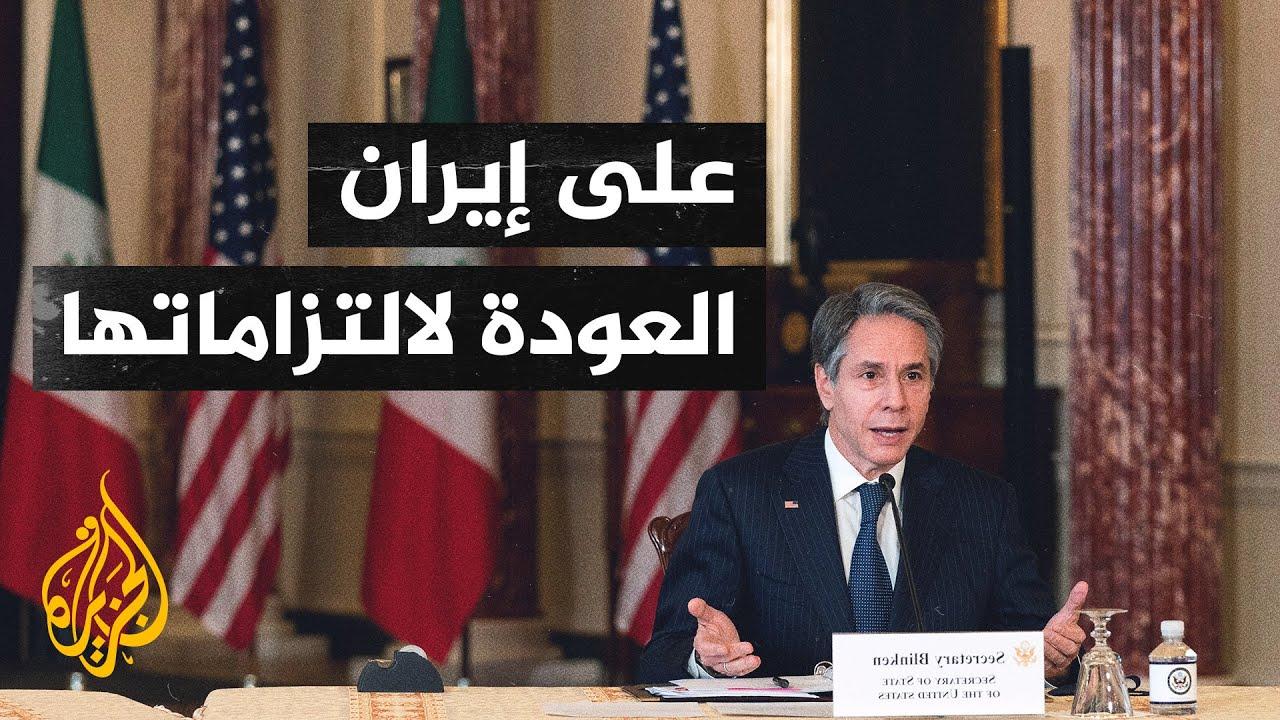 بلينكن يستبعد تخفيف العقوبات الأمريكية عن إيران ويشترط التزامها بالاتفاق النووي  - نشر قبل 30 دقيقة