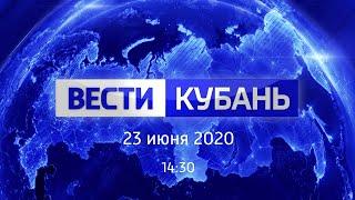 Вести.Кубань от 23.06.2020, выпуск 14:30