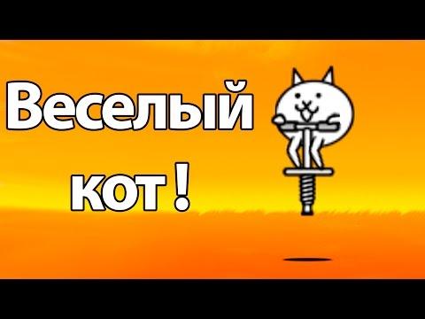 Веселый кот ! ( Battle Cats )