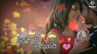 ಆಕಾಶ ನೀನೆ 💖 ನೀಡೋಂದು ಗುಡು || ಅಂಬಾರಿ || kannada love feeling song ||Basavaraj Mattikoppa*status video