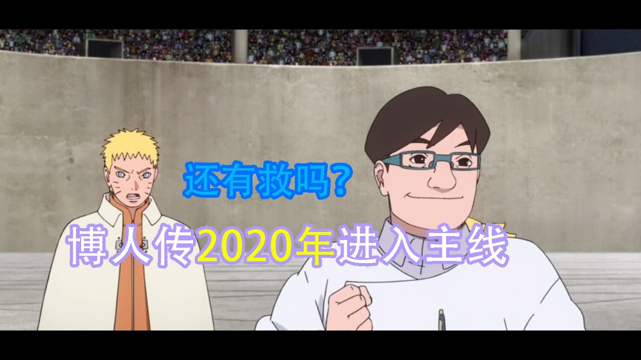 2020年博人传tv终于要进入主线剧情?博人传137集最新看点!