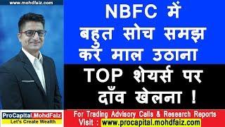 NBFC में बहुत सोच समझ कर माल उठाना  TOP शेयर्स पर दाँव खेलना | Latest Share Market Tips
