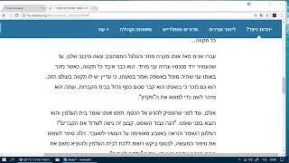 Урок иврит с Броней  Рассказ о богаче, потерявшем надежду