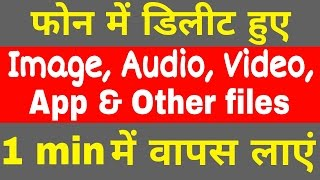 Video How to Recover Deleted images, Audio, Video, App & Documents files in Android [Hindi] download MP3, 3GP, MP4, WEBM, AVI, FLV Juni 2018