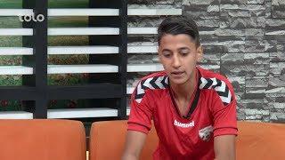 بامدادخوش - ورزشگاه - صحبت ها و نمایشات احمد رشید سروری (عضو تیم ملی 14 سال)