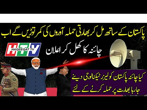 Haqeeqat TV: Pakistan and China Will Teach a Strong Lesson to India in Coming Weeks
