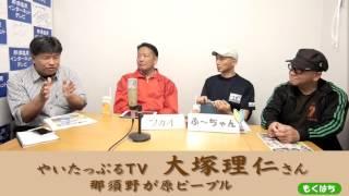 やいたっぷるTV~大塚理仁さん:もくはち