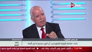 حلقة الوصل ـ السفير هاني خلاف: قناة الجزيرة القطرية تمارس عدم التوازن في تناول القضايا العربية